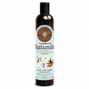 #Compliment Naturalis гель д/душа Магнолия и масло Ши /335