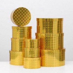 """Набор коробок 10 в 1 """"Золото"""", 35 х 17,3 - 15,3 х 8,7 см"""