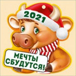 """Открытка-поздравление """"2021 мечты сбудутся! (символ года)"""""""