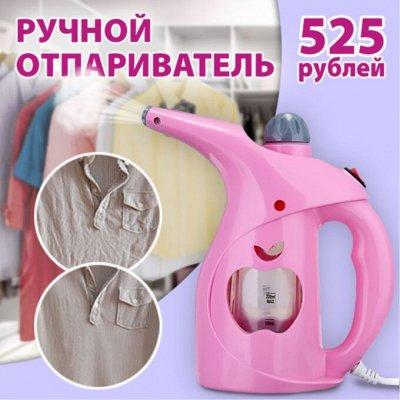 Ликвидация! 💥 Молниеносная раздача 💥 — Акция! Отпариватель - 525 рублей! — Для кухни