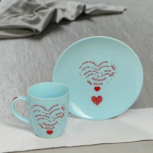 """Чайная пара """"Любимая жена"""" кружка 0,3 л, тарелка 19,5 см, микс"""