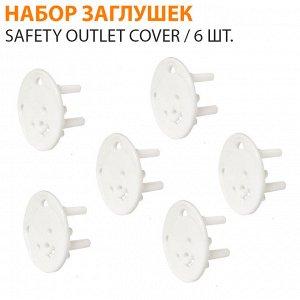 Набор заглушек для розетки Safety Outlet Cover / 6 шт.