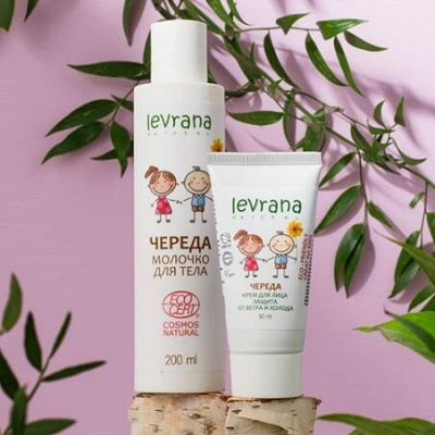 🌿 Levrana Натуральная косметика — Levrana - Мама и малыш