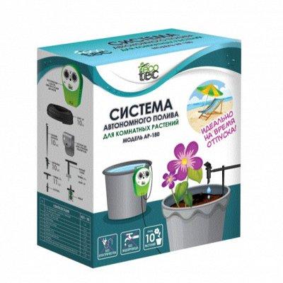 🍀LEROY MERLIN VL Лампы для растений, проращиватели — 30% Система для автономного полива — Садовый инвентарь
