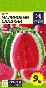 Сидераты вналичии!! — Арбуз ЦП — Семена ягод