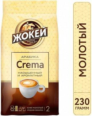 Кофе молотый Жокей Крема, 230 г
