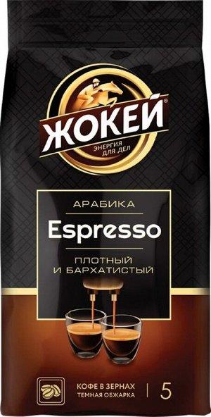 Кофе в зернах Жокей Эспрессо, 230 г