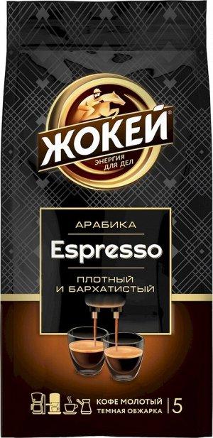 Кофе молотый Жокей Эспрессо, 230 г
