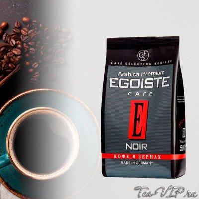 Мир КОФЕ ЧАЯ ШОКОЛАДА! Низкие Цены! Быстрая Раздача! — Кофе Egoiste — Кофе и кофейные напитки