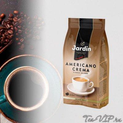 Мир КОФЕ ЧАЯ ШОКОЛАДА! Низкие Цены! Быстрая Раздача! — JARDIN Coffee — Кофе и кофейные напитки