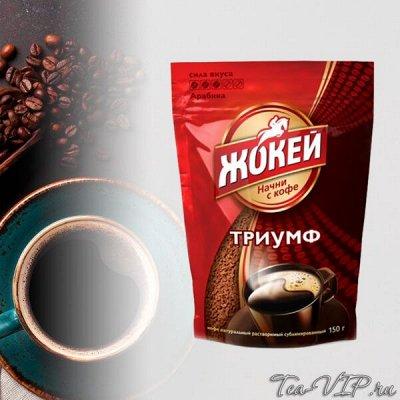 Мир КОФЕ ЧАЯ ШОКОЛАДА! Низкие Цены! Быстрая Раздача! — Жокей — Кофе и кофейные напитки