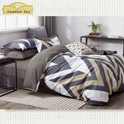 КОМФОРТ в каждый дом! Подушки, одеяла, самые уютные пледы! — 1.5 сп — Полутороспальные комплекты