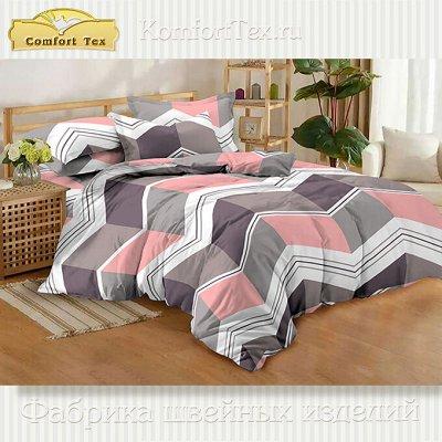 КОМФОРТ в каждый дом! Подушки, одеяла, самые уютные пледы! — Евро — Двуспальные и евро комплекты