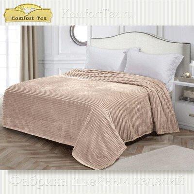 КОМФОРТ в каждый дом! Подушки, одеяла, самые уютные пледы! — Покрывала и пледы — Пледы