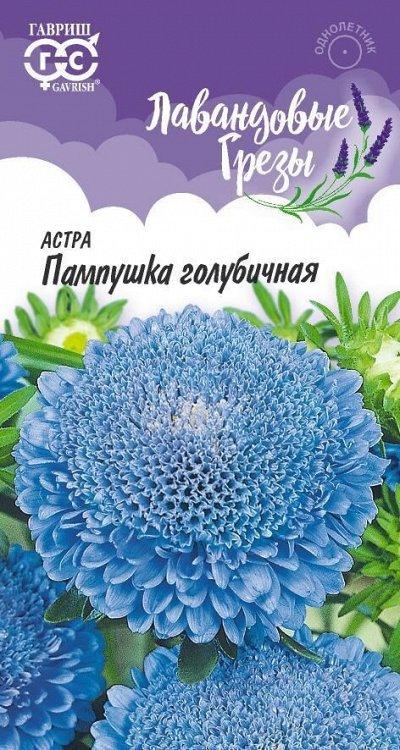 Семена «ГАВРИШ» Высокое искусство российской селекции — Однолетние цветы