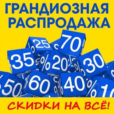 😱МЕГА Распродажа !Товары для дома 😱Экспресс-раздача! 33⚡🚀