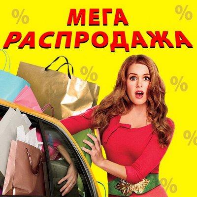 😱Мега Распродажа! Товары для дома Экспресс-раздача! 65