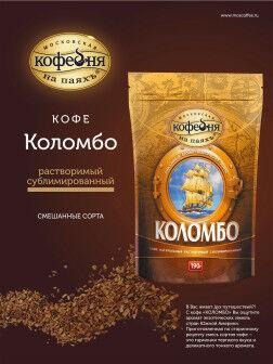 Лавка кофе и чая. Большой выбор! Быстрая доставка — Кофе Арабика/Коломбо/Суаре — Растворимый кофе