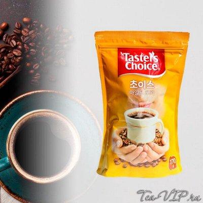 Мир КОФЕ ЧАЯ ШОКОЛАДА! Низкие Цены! Быстрая Раздача! — Кофе Taster's Choice и Jewang. Растворимый — Растворимый кофе