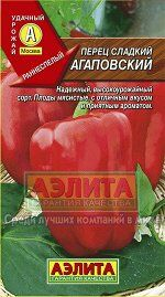 Поступление семян!! Успейте купить! — Перец ЦП — Семена овощей