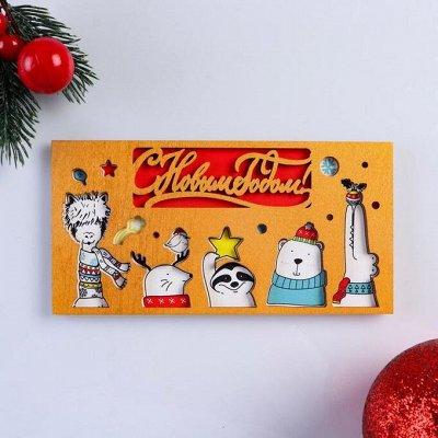 Новый год 2021🎄 Украшения, елки, гирлянды, сувениры🎄 — Открытки и конверты для денег — Все для Нового года