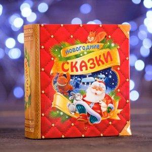 """Новогодний подарок """"Книжка, Новогодние сказки"""" 200г"""