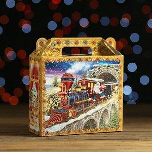 """Новогодний подарок """"Чемоданчик малый, Новогодний Экспресс"""" картонная упаковка, 700 г"""