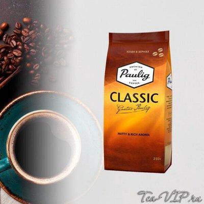 Мир КОФЕ ЧАЯ ШОКОЛАДА! Низкие Цены! Быстрая Раздача! — Кофе Paulig.Молотый/зерно — Кофе и кофейные напитки