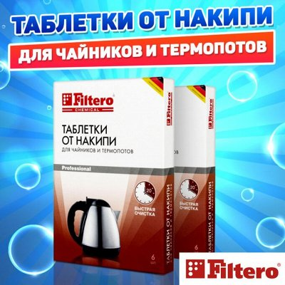 Filtero! Надоела грязь в доме? Вам сюда! — Filtero для чайников и кофемашин — Для кофемашин и кофеварок