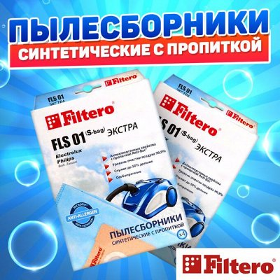 Чистота в доме? Мы идем к Вам! Только с Filtero — Filtero Для пылесосов — Для ковров и мебели