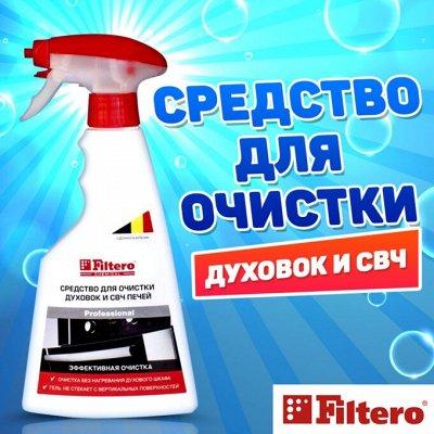 Чистота в доме? Мы идем к Вам! Только с Filtero — Filtero Идеально чистая кухня — Для плит и духовок