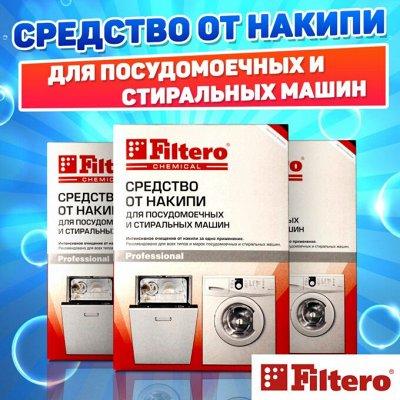 Filtero! Профессиональные средства для чистоты в доме! — Filtero Для стиральных машин — Средства для стирки