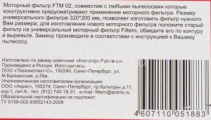 Filtero FTM 02, моторный фильтр