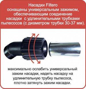 Filtero FTN 17 насадка для постельного белья и покрывал универсальная