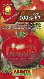 Сидераты вналичии!! — Томат ЦП — Семена овощей