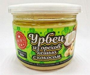 Урбеч из орехов кешью с кокосом, 300гр