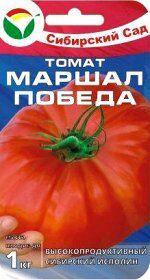 Томат Маршал Победа /Сиб Сад/цп