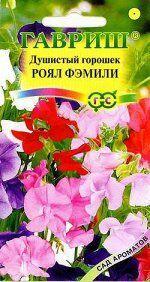 Горошек душистый Роял Фэмили, Смесь 1,0 г серия Сад ароматов DH