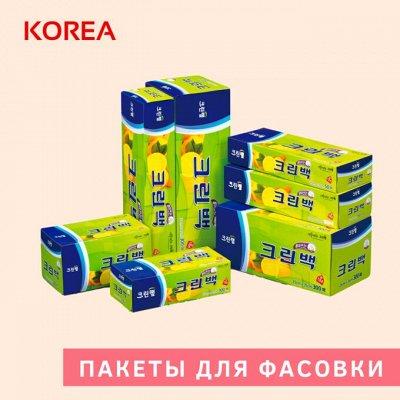 🔥 🇰🇷 Лучшие Корейские товары для дома! Быстрая доставка — Пакеты для фасовки, одноразовые перчатки  многое другое! — Системы хранения
