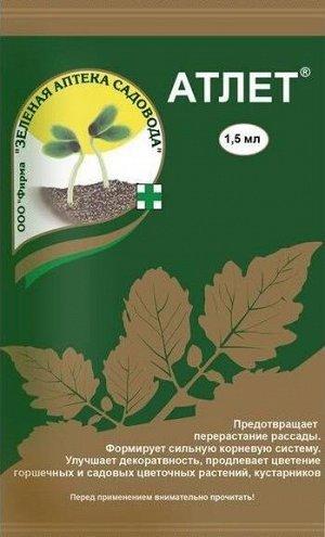 Атлет 1,5мл от перерастания расcады, стимулятор корнеобразования, цветения