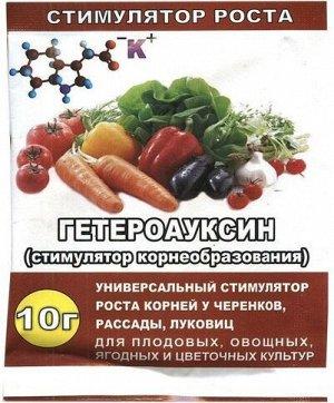 Гетероауксин 10гр стимул роста корней у черенков, рассады, луковиц