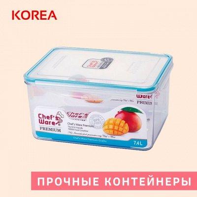 🔥 🇰🇷 Лучшие Корейские товары для дома! Быстрая доставка — Высокопрочные контейнеры с крышкой. Южно Корейское качество! — Контейнеры
