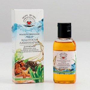 Водорастворимое масло для волос «Море лечит», водоросли ламинарии, 50 мл