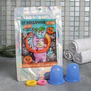 Набор: резинки 2 шт. и антицеллюлитный массажёр «От мандаринок нет следа», вакуумные банки, 5,5 х 6 см