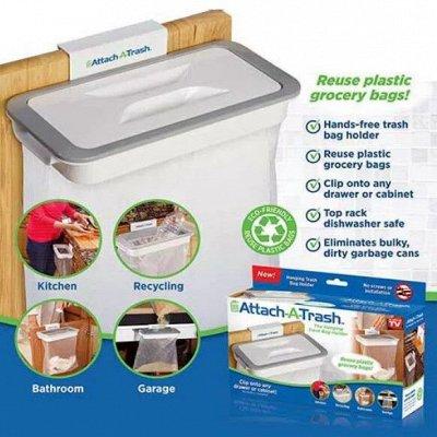 Ликвидация! 💥 Товары для дома — Молниеносная раздача — Навесной держатель мусорных пакетов