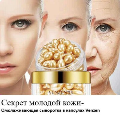 Мегазакупка товаров для красоты и здоровья! Новинки и Хиты!  — НОВИНКИ! VENZEN - пептидная косметика! — Для лица
