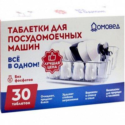 Чистота и гигиена ✿ Косметика для тебя и твоих близких — Бытовая химия для дома — Бытовая химия