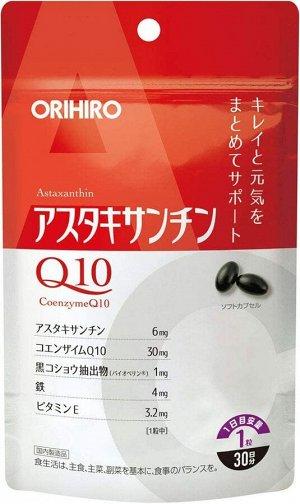 ORIHIRO Astaxantin&Coenzyme Q10 - актаксантин и кофермент для молодости и красоты