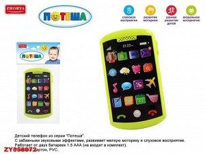 Игрушечный телефон ZY858072  ZYK-073H-52 (1/96)