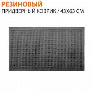 Резиновый придверный коврик / 43 x 63 см
